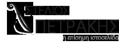 Stelios Petrakis
